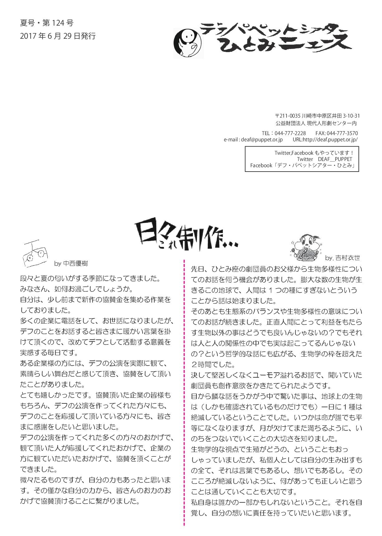 デフニュース-1 (2).jpg