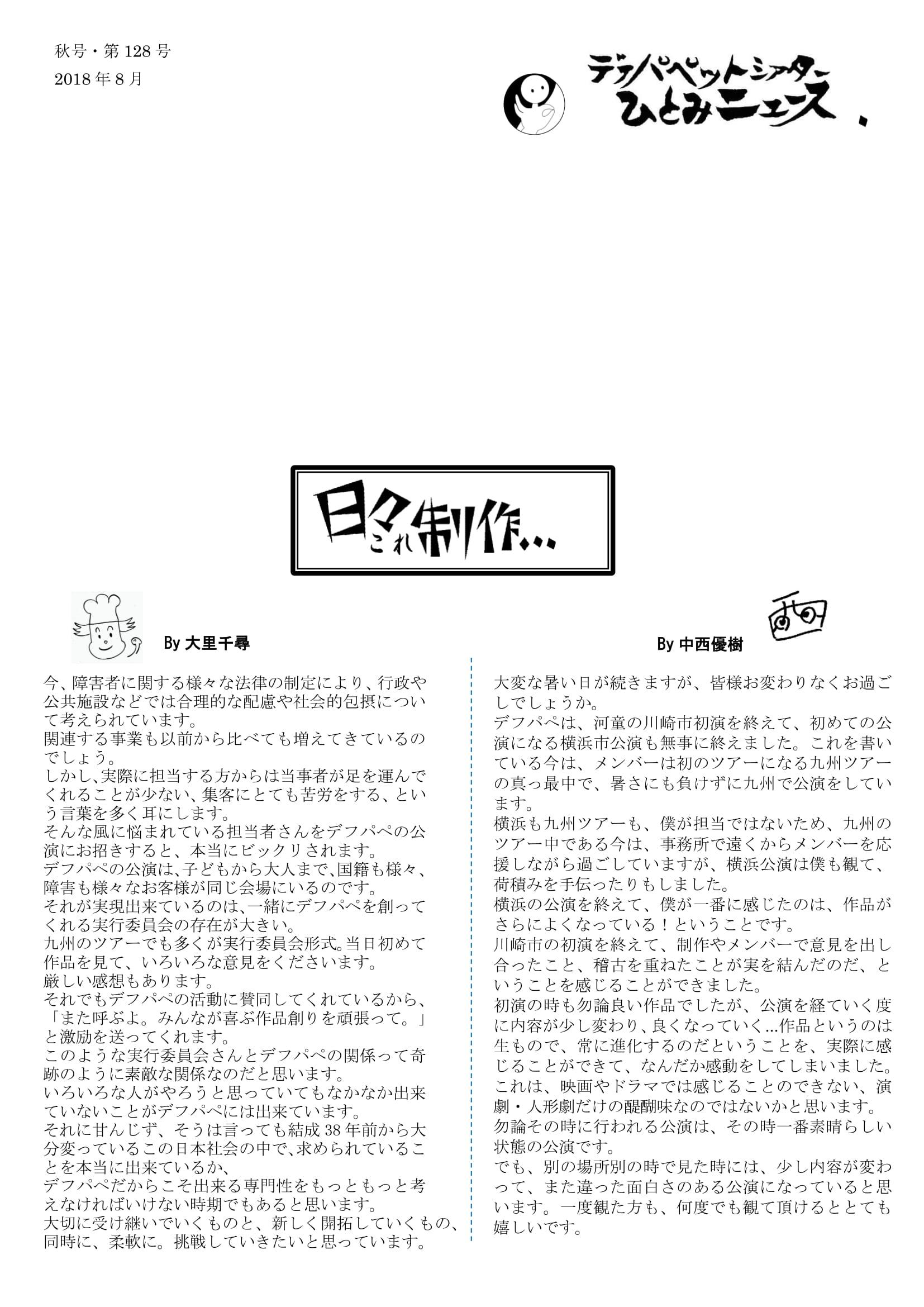 デフニュース128編集中 0802-1.jpg
