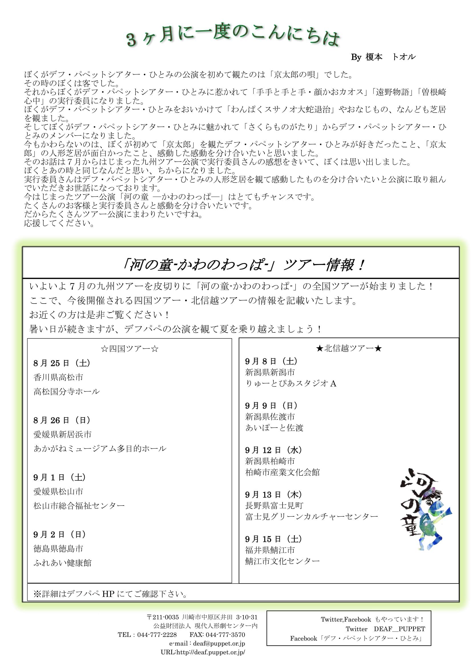 デフニュース128編集中 0802-2.jpg