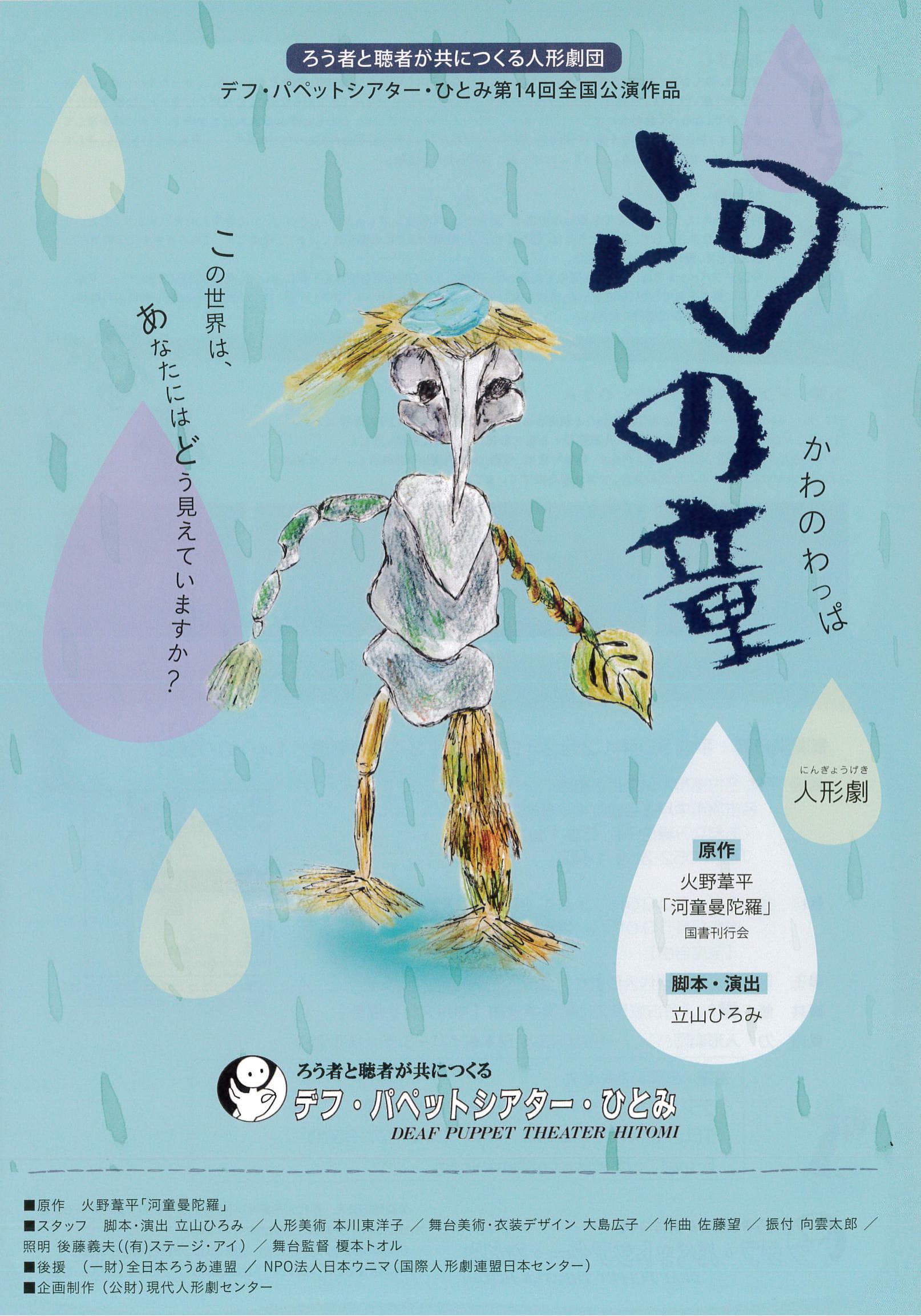 名古屋公演 チラシ-1.jpg