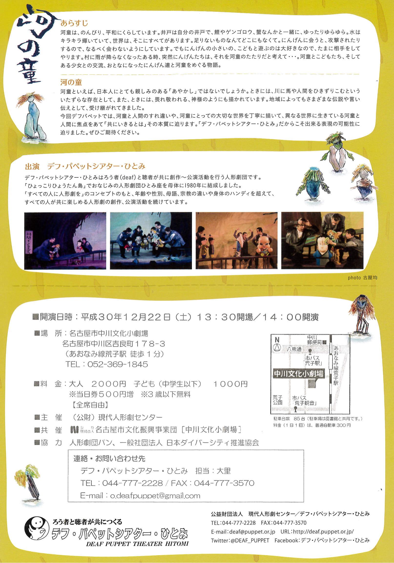 名古屋公演 チラシ-2.jpg