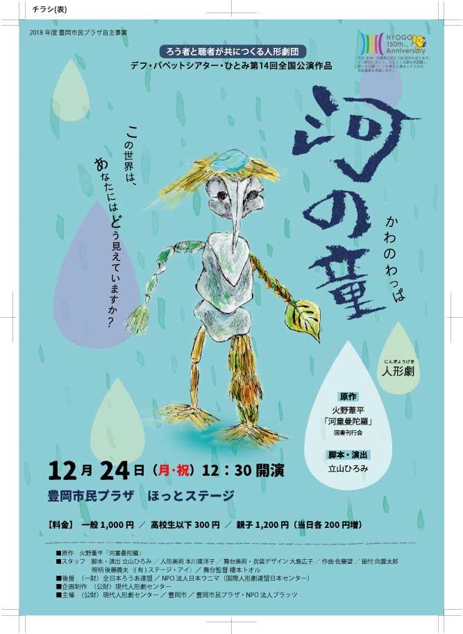 豊岡公演 チラシ 表.jpg