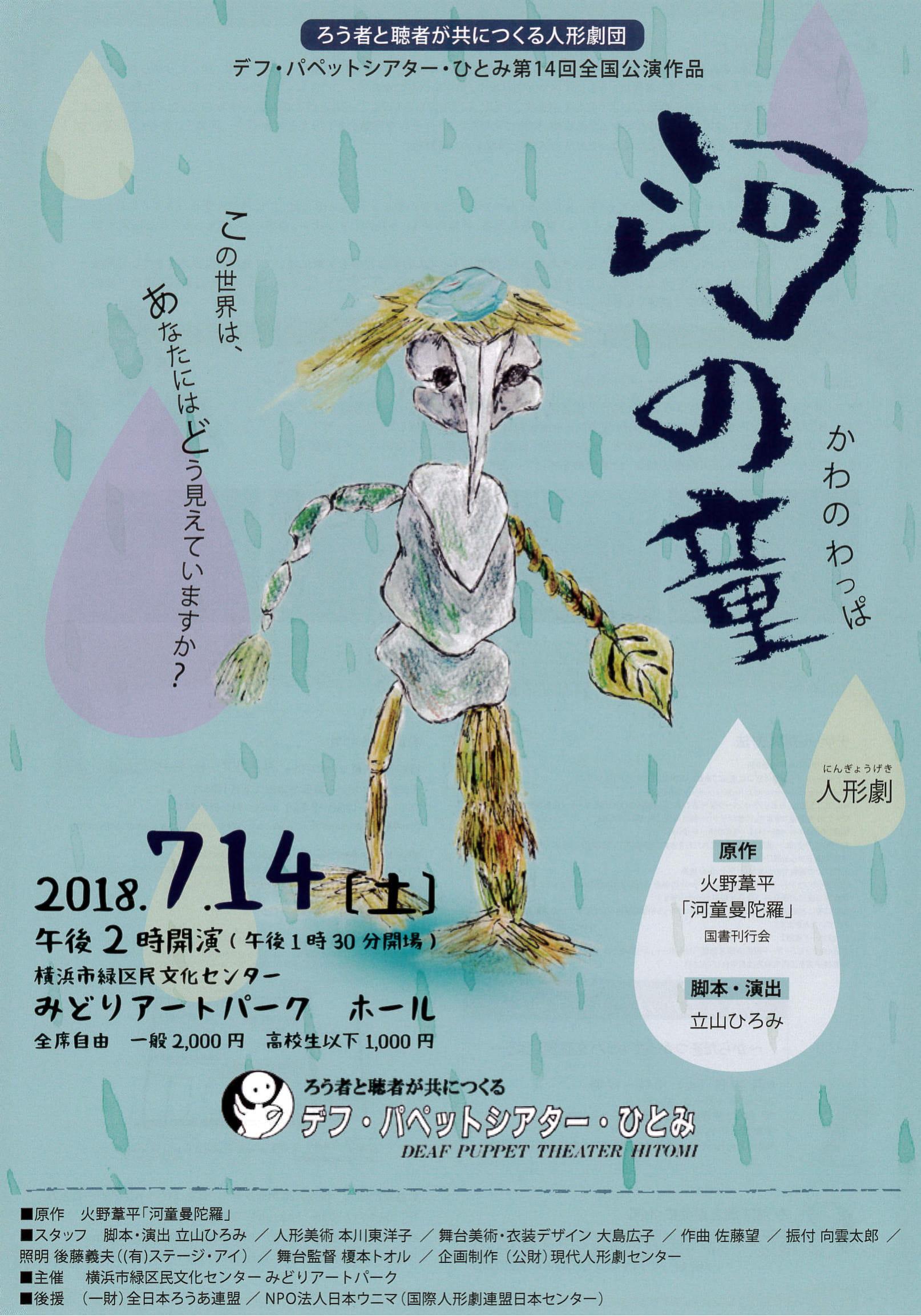 20180414横浜公演 チラシ-1.jpg