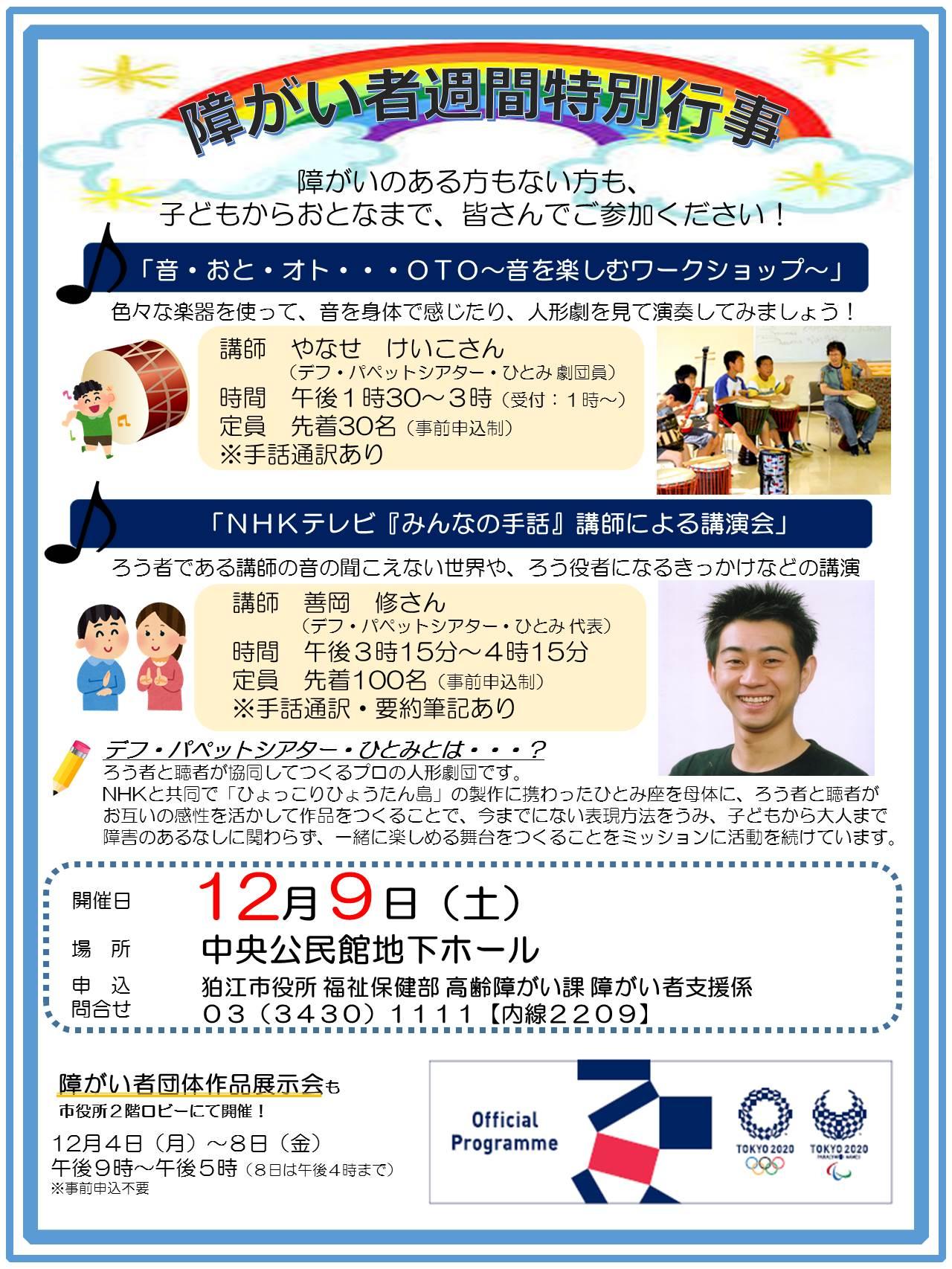 H29障がい者週間行事ポスター(ロゴあり).jpg